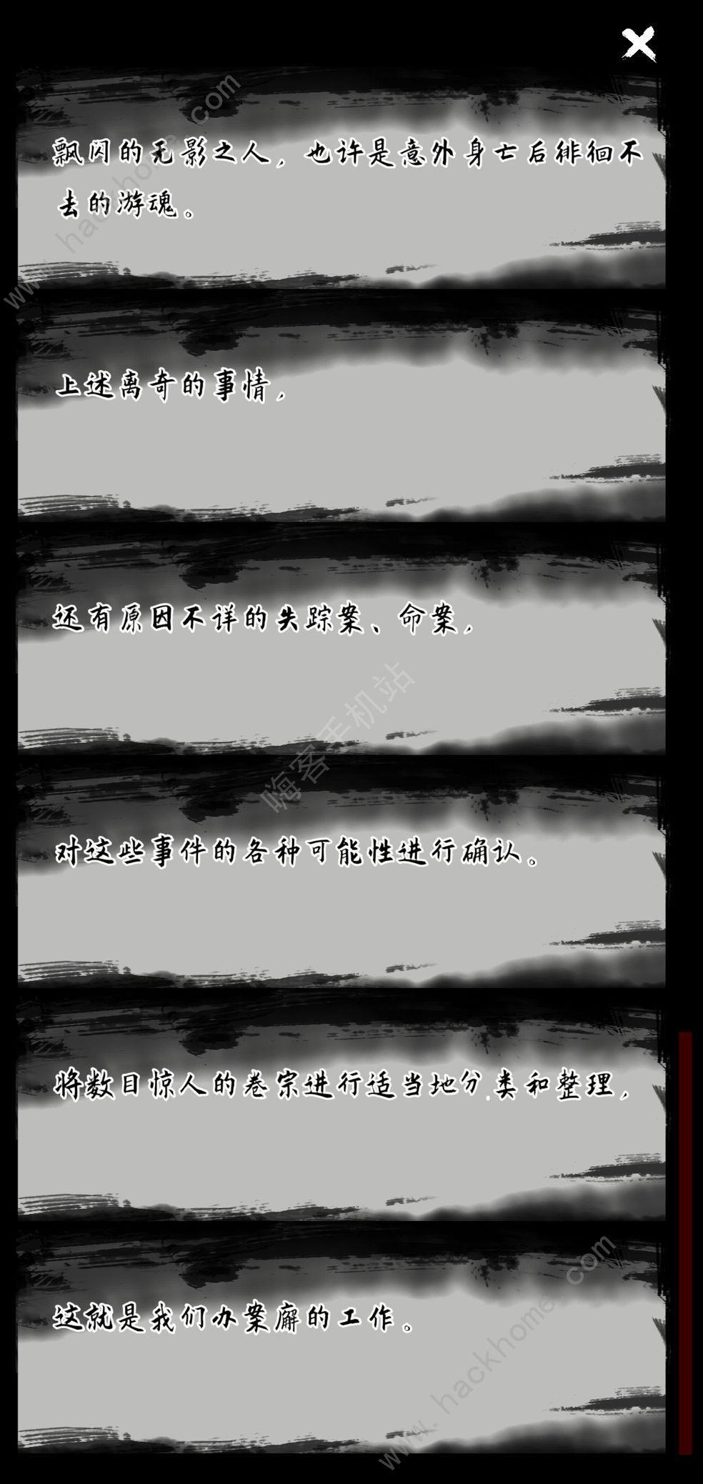 长安遗案攻略大全 全章节通关总汇[多图]图片1