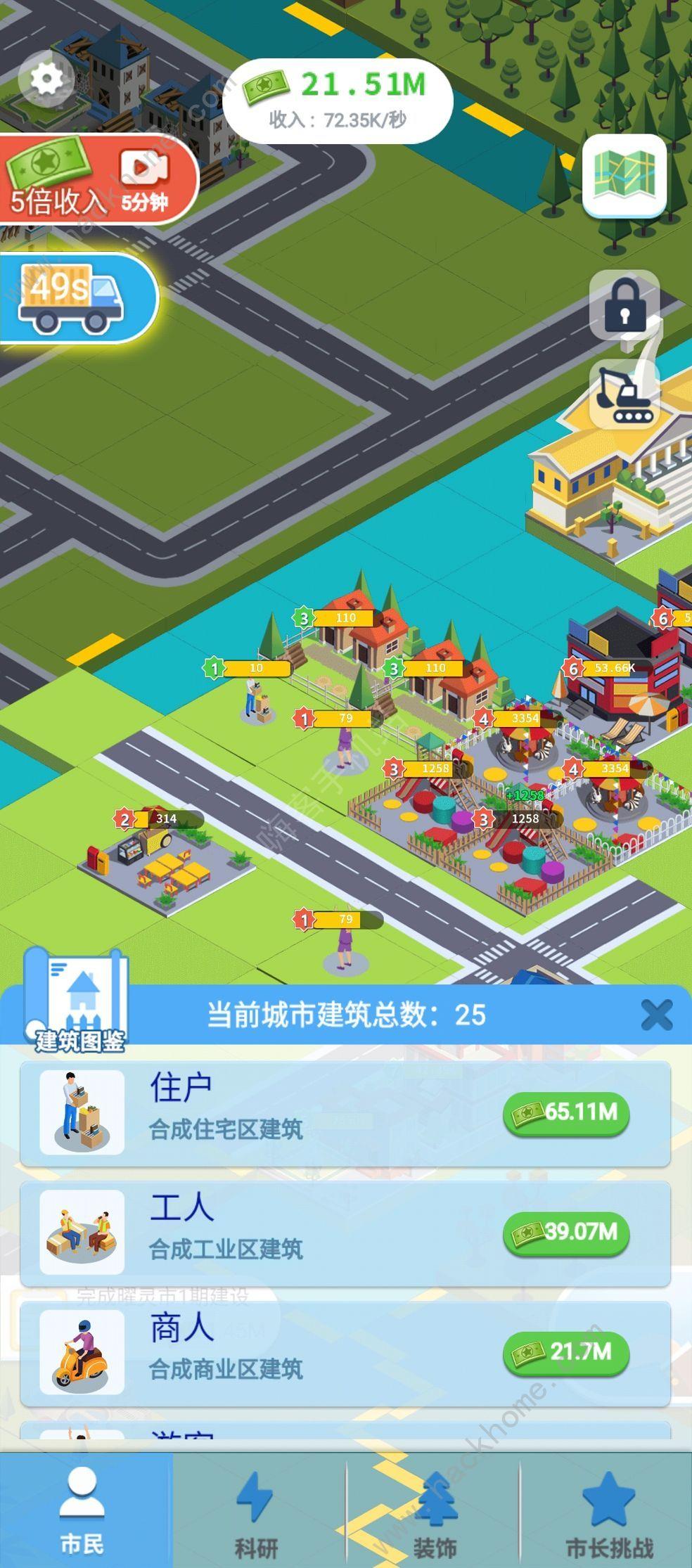 合成时代之城市建设攻略大全 新手少走弯路技巧总汇[多图]图片1