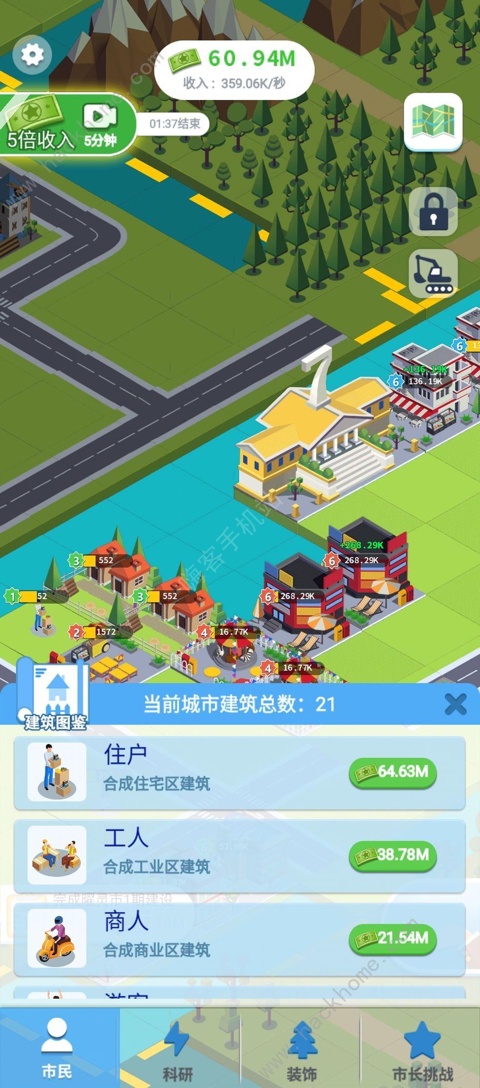 合成时代之城市建设攻略大全 新手少走弯路技巧总汇[多图]图片2