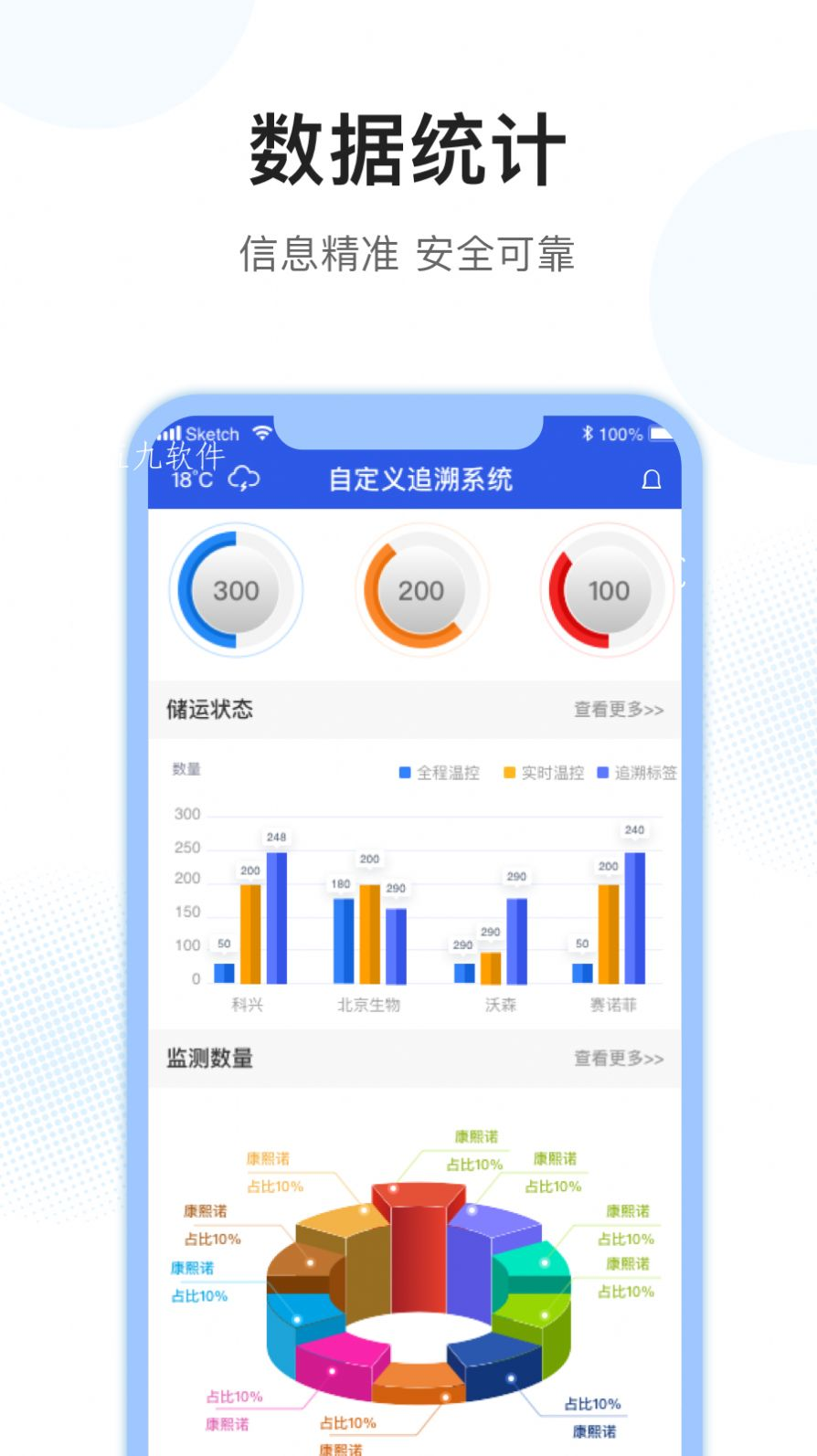 放芯查app手机版最新下载图1: