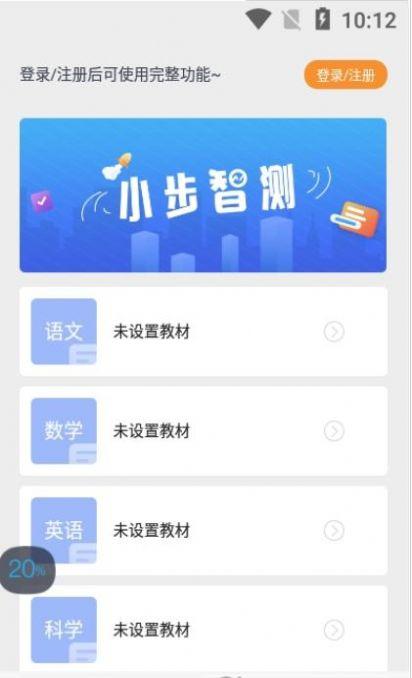 小步智测app官方版下载图2: