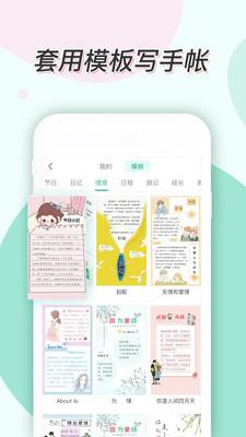 青柠手帐app最新版官方下载安装图1: