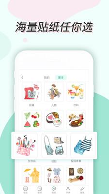 青柠手帐app最新版官方下载安装图2: