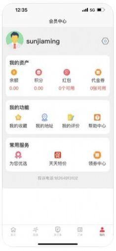 一十跑腿app最新版下载图2: