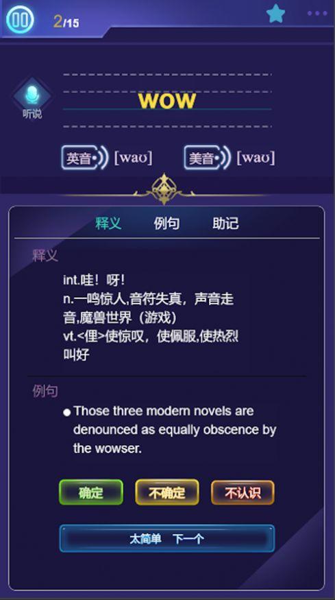 熊猫单词宝游戏最新苹果版图2: