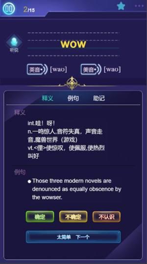 熊猫单词宝游戏图2