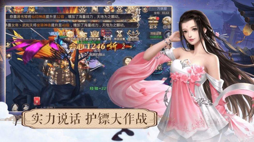 斩仙传世手游最新安卓图2: