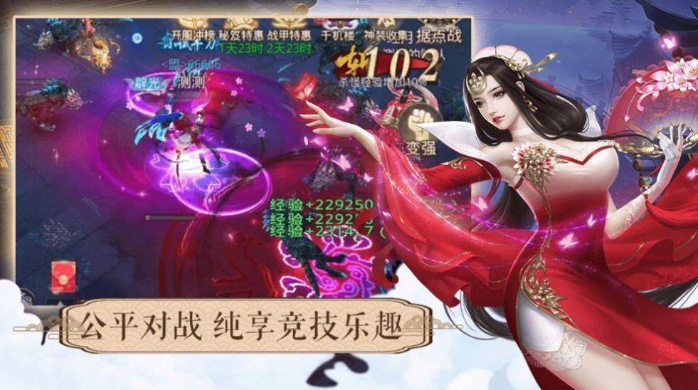斩仙传世手游最新安卓下载图片1