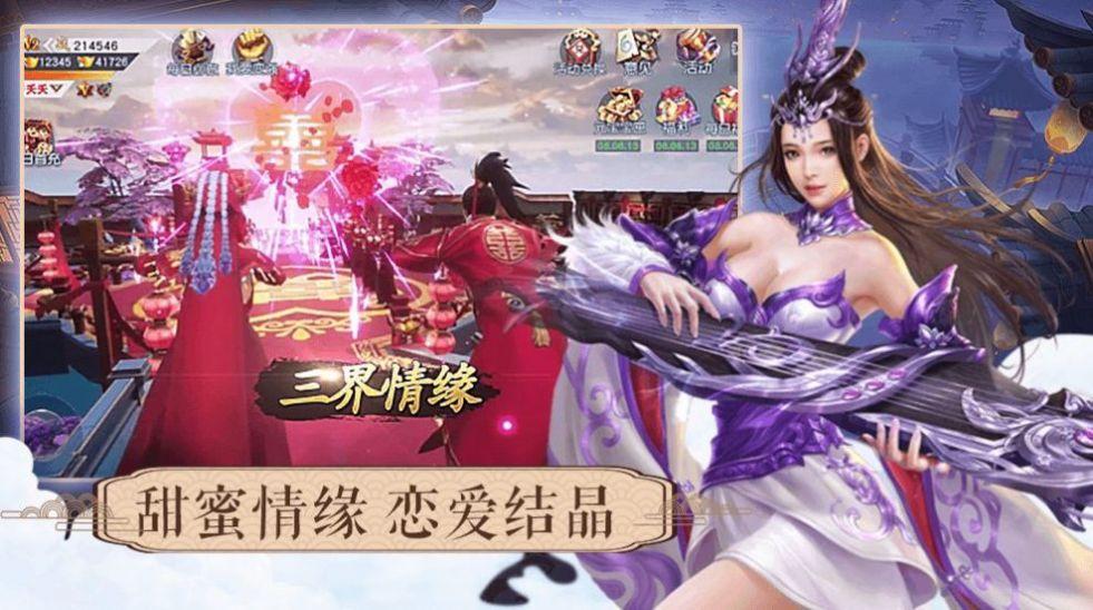 斩仙传世手游最新安卓图3: