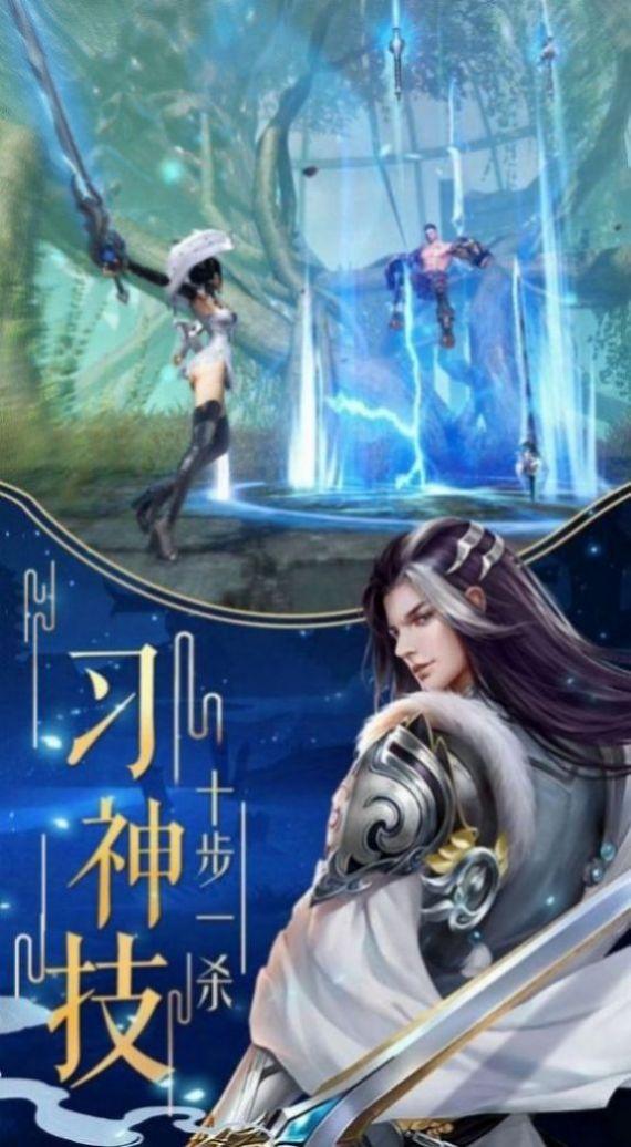 失落剑神传奇手游最新安卓图2: