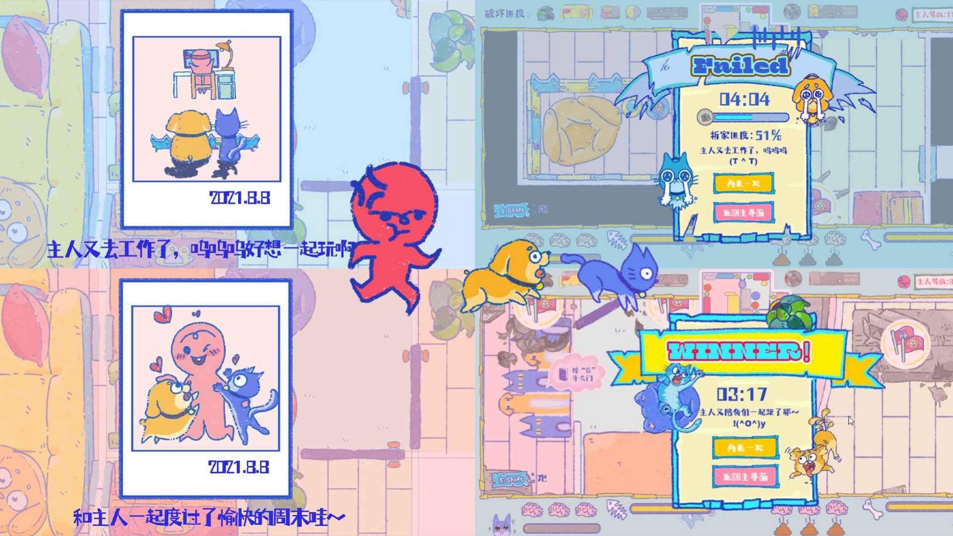 Messy Up模组游戏最新安卓版图片1