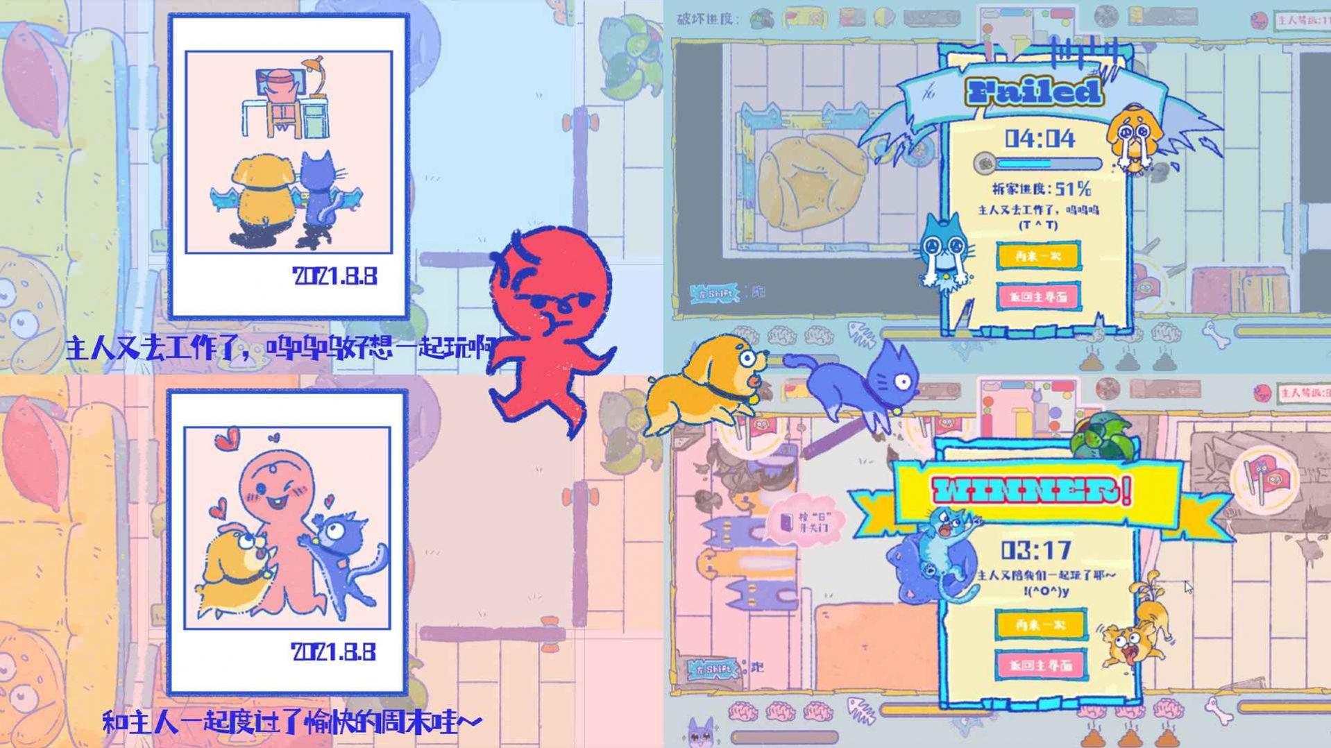Messy Up模组游戏最新安卓版图片3