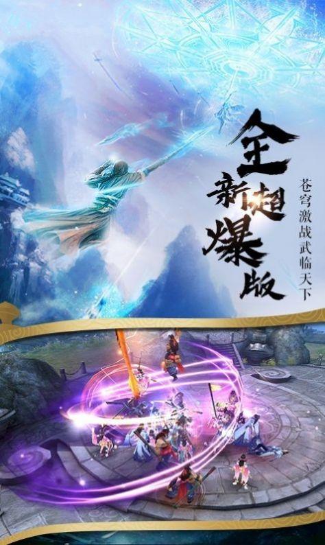 仙灵玄仙录手游正式官方版图2: