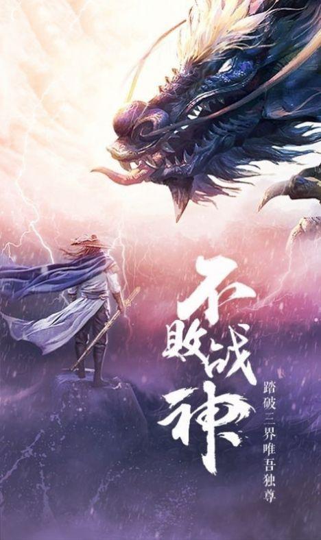 仙灵玄仙录手游正式官方版图片1