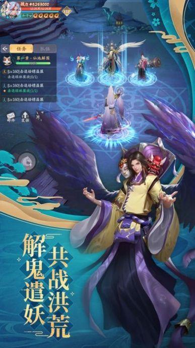 神域仙游手游安卓官方版图2: