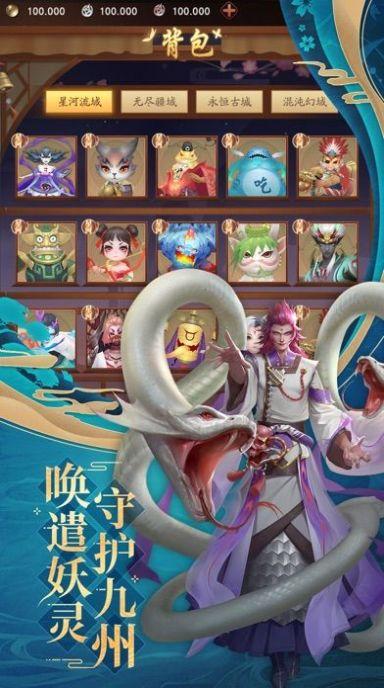 神域仙游手游安卓官方版图1:
