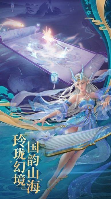 神域仙游手游安卓官方版图3: