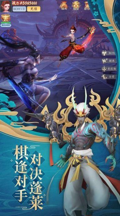 神域仙游手游安卓官方版图片1