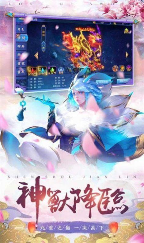 登天灵隐手游最新官方版图3:
