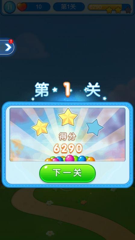 开心水果泡泡安卓版游戏图2: