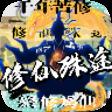 修仙殊途手游安卓官方版 v6.1
