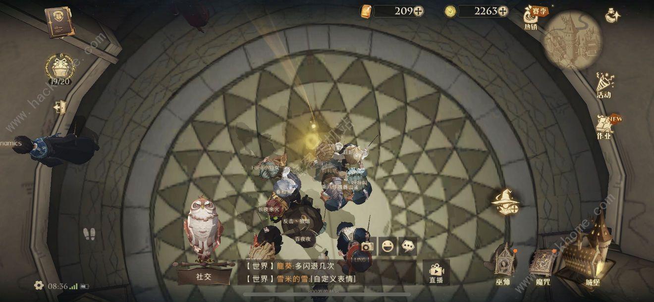 哈利波特魔法觉醒拼图10.13位置大全 拼图在城堡里进行魁地奇活动地点一览[多图]图片6