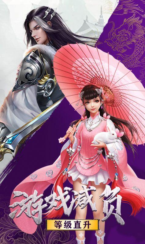 剑道神界安卓版游戏图片2