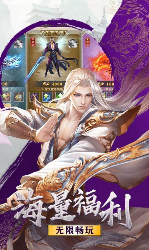 剑道神界安卓版游戏图片1