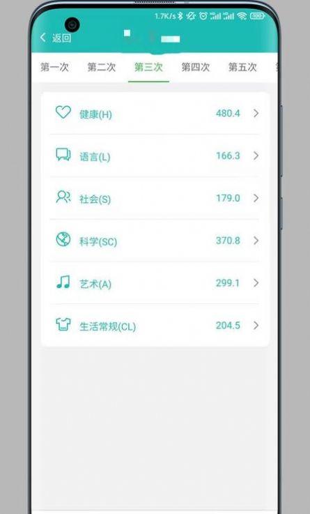 奇色花教师端app最新版图2: