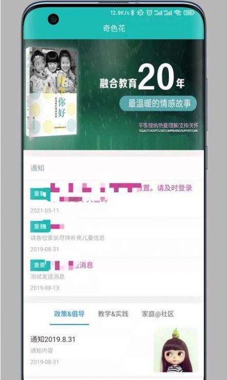 奇色花教师端app最新版图3: