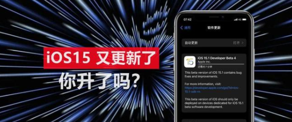 iOS15.1Beta4合集