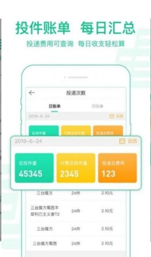 中邮揽投2022版本图3