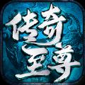 传奇至尊元神版手游官方版 v0.1.0.1
