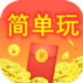 简单玩app手机版下载 v9.1.9