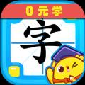 叫叫识字宝宝认字早教版app下载官方版 v3.0.2.1