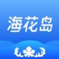 海花岛度假区app下载软件 v2.6.4