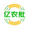 亿农批app客户端软件下载 v1.0.0