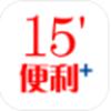 15便利app官方版 v1.8.3