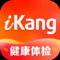 愛康約體檢查報告app官方最新版 v1.0