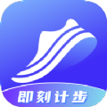 即刻計步app官方最新版 v2.1.3