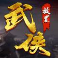 混沌传说放置武侠手游最新官方版 v1.0