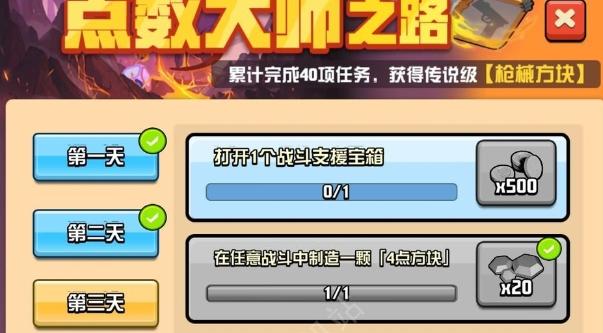 随机点数大师战斗支援宝箱在哪 战斗支援宝箱获取及打开详解[多图]
