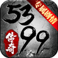 5399傳奇手遊官方最新版 v1.0