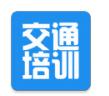 交通培訓最新版app安裝 v1.0