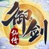 御剑仙传手游官方版 v1.0