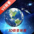 3D鹰眼街景app