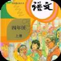 四年级上册语文app免费下载人教版 v3.1040.2.9