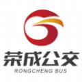 荣成掌上公交app免费下载最新版 v5.1.7
