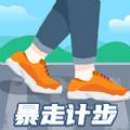 暴走计步app安卓版软件下载 v1.0.1