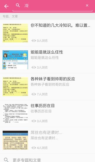 涨姿势(夫妻生活)APP手机版下载图2: